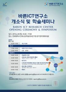 바른ICT연구소 개소식 및 학술세미나 포스터