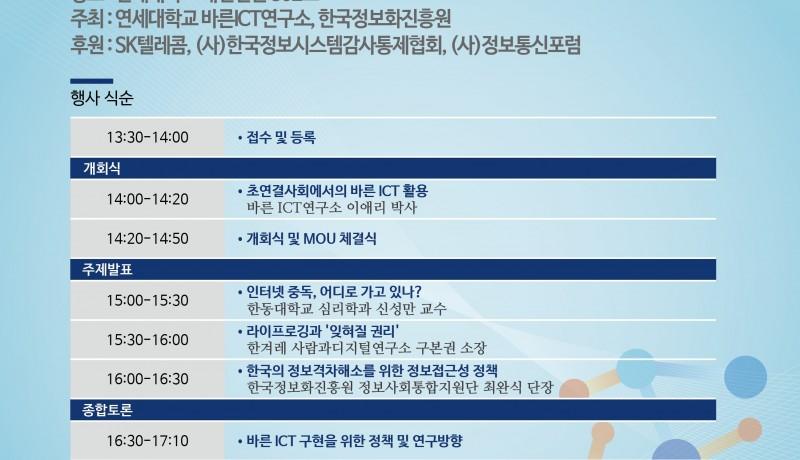 [공지/이벤트] 바른 ICT 구현을 위한 토론회