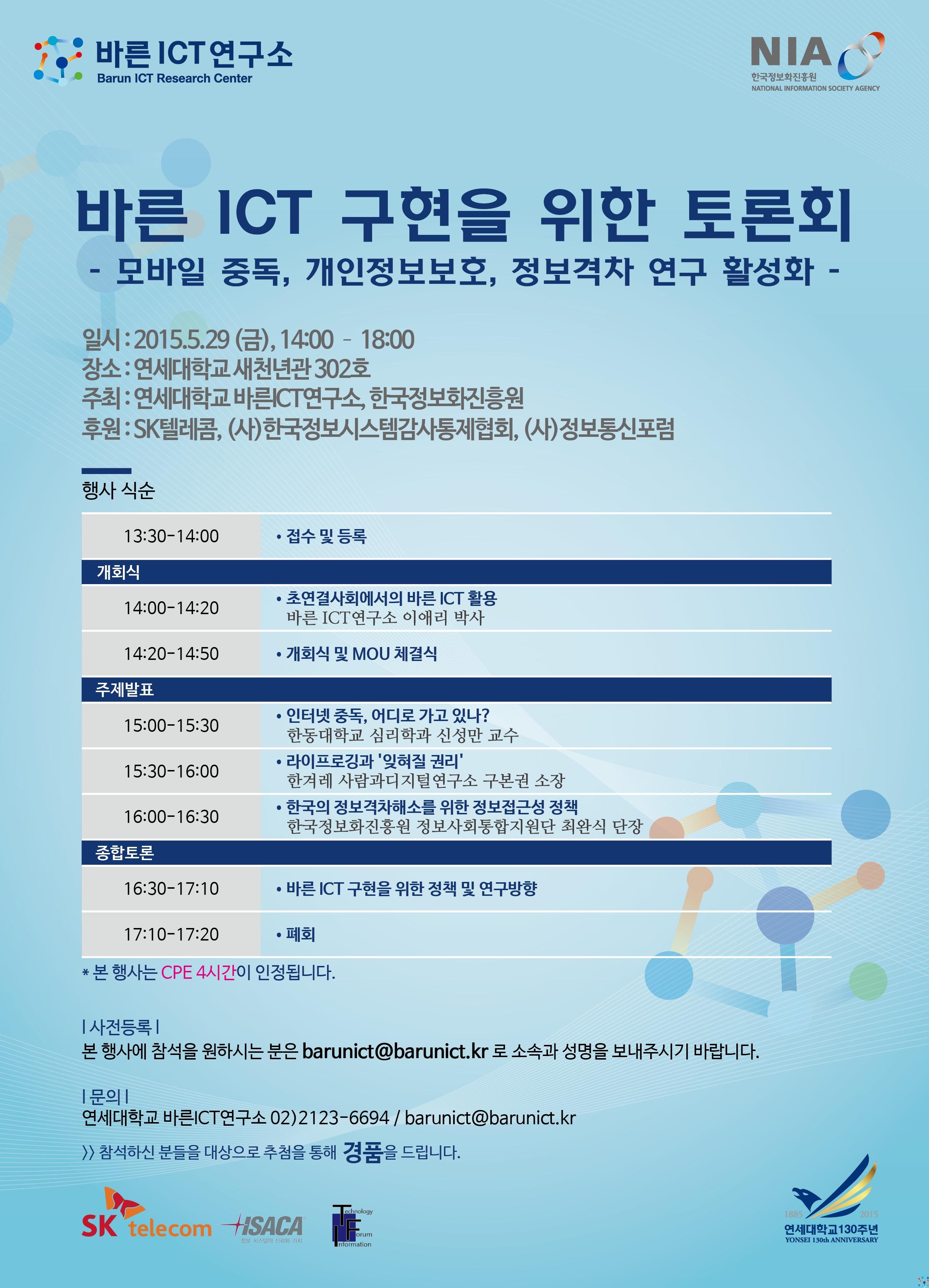 바른 ICT 구현을위 한 토론회 포스터