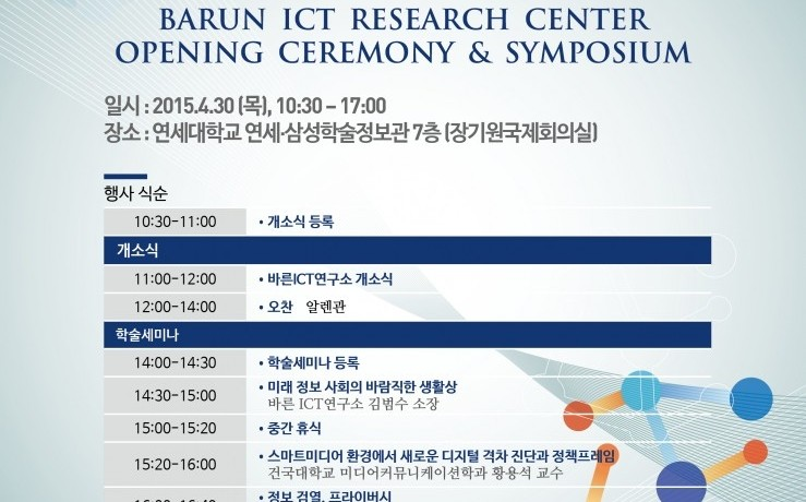 [공지/이벤트] 바른ICT연구소 개소식 및 학술 세미나