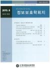 [연구논문] 클라우드 서비스 유형별 개인정보보호 방안(Protection Of Personal Information On Cloud Service Models)