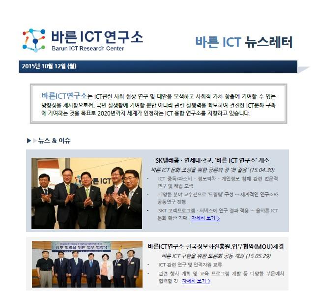 바른ICT뉴스레터_10월