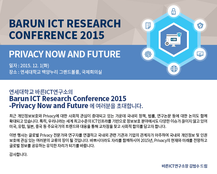 Barun ICT Research Conference 2015 – Privacy Now And Future