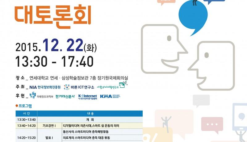 1222(화) 스마트폰바른사용을위한대토론회