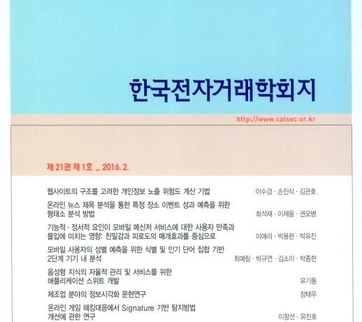 한국전자거래학회지