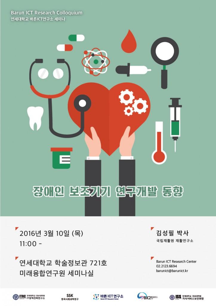 3.10김정필박사