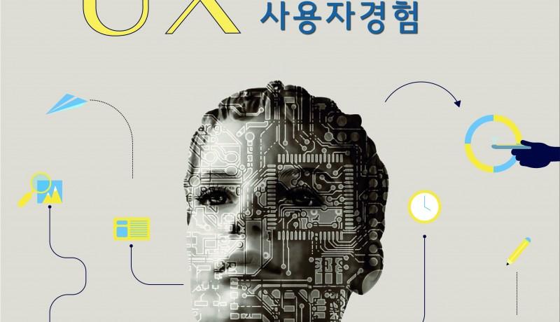 [Research Colloquium] UX 인공지능시대의 사용자경험