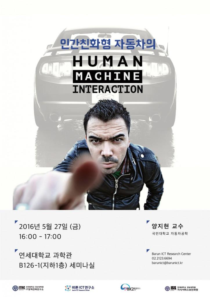 5.27양지현교수