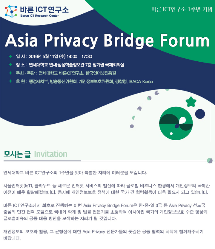 2016 Asia Privacy Bridge Forum