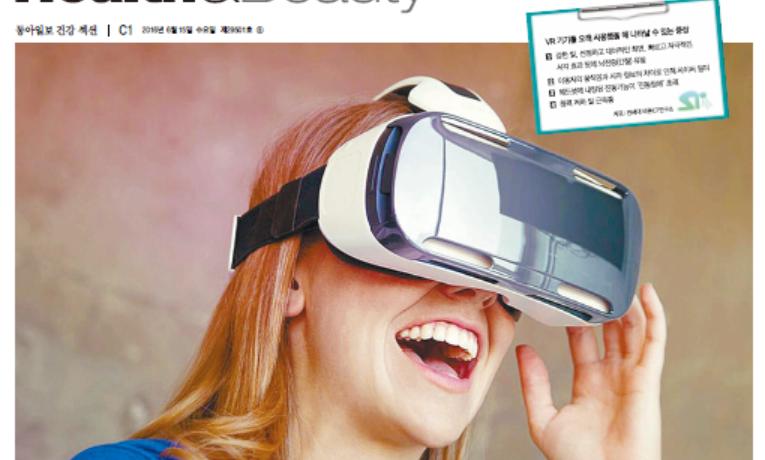 [보도자료] 와! 신나는 VR 세상… 그러나, 눈과 뇌는 힘들어요