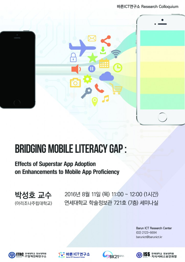바른ict콜로키움 (수정)_Bridging Mobile Literacy Gap