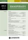 [연구논문] 사물인터넷(IoT) 환경에서 개인정보보호 강화를 위한 제도 개선 방안