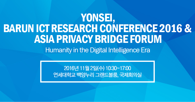 Yonsei, Barun ICT Research Conference 2016 & Asia Privacy Bridge Forum