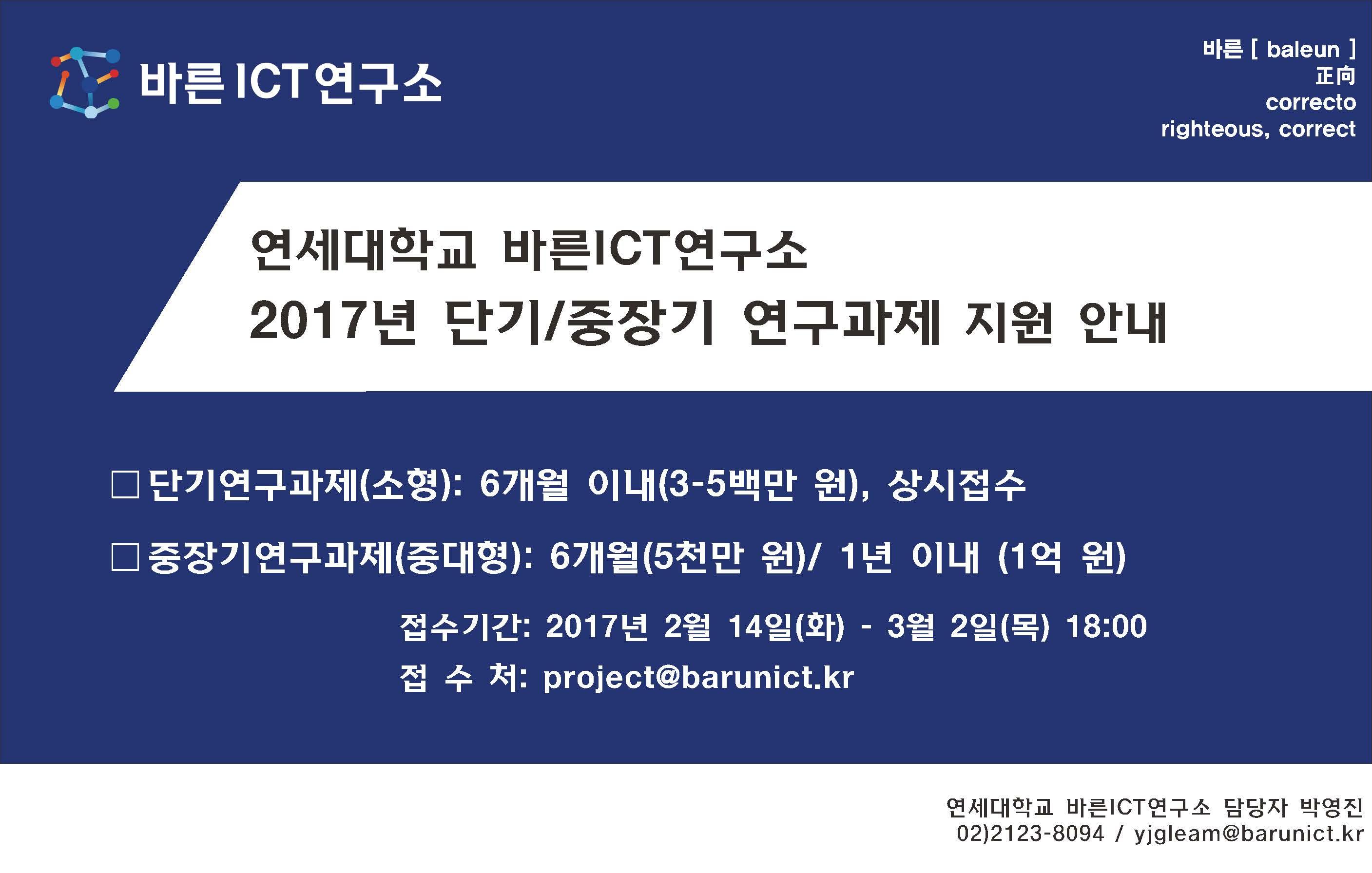 [공지] 2017 바른ICT연구소 연구과제 지원 안내