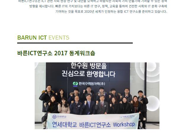 [바른ICT뉴스레터] 2017년 3월호