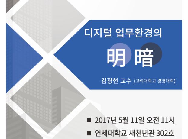 170511 김광현 교수 세미나