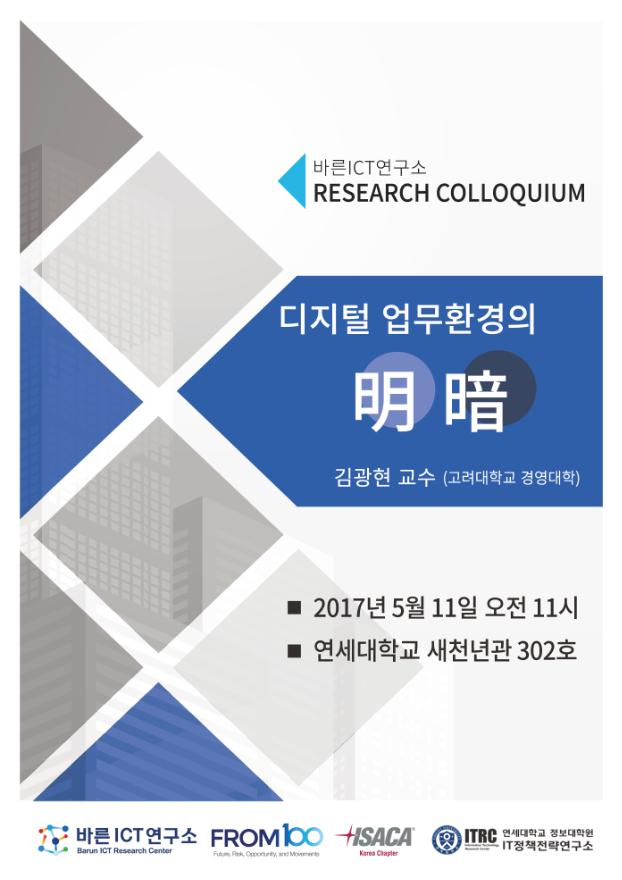 [Research Colloquium] 디지털 업무환경의 明暗