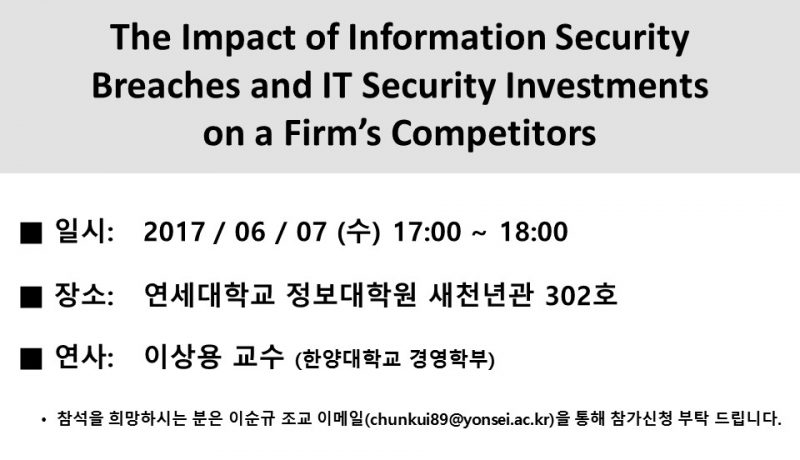 [공지/연구워크숍] The Impact Of Information Security Breaches And IT Security Investments On A Firm's Competitors
