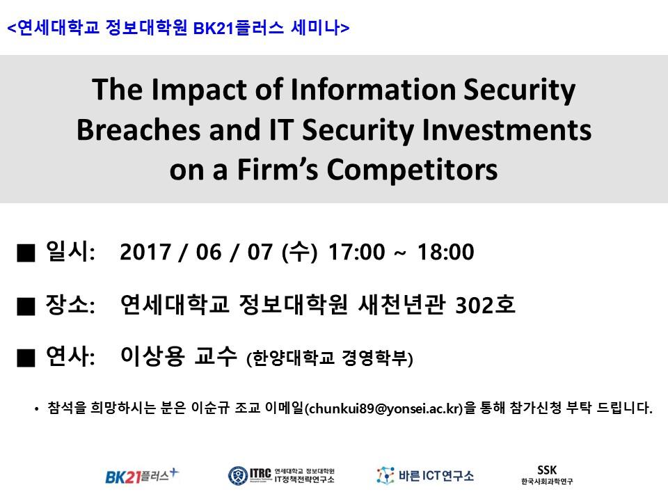 [공지/연구워크숍] The Impact Of Information Security Breaches And IT Security Investments On A Firm's Competitors