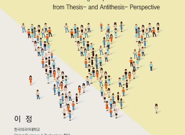 [공지/연구워크숍] A Crowd With Anarchism? Understanding Wikipedia Contents From Thesis- And Antithesis- Perspective