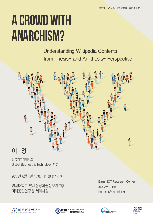 [Research Colloquium] A Crowd With Anarchism? Understanding Wikipedia Contents From Thesis-and Antithesis- Perspective