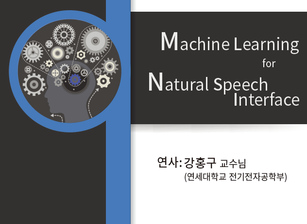 [공지/연구워크숍] Machine Learning For Natural Speech Interface