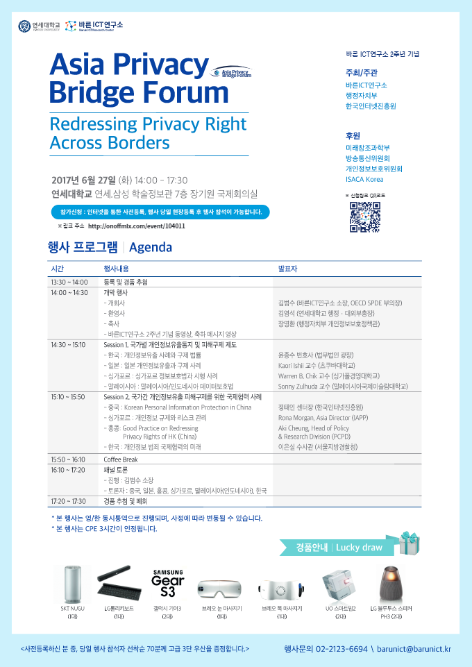 [공지/이벤트] Asia Privacy Bridge (APB) Forum: Redressing Privacy Right Across Borders