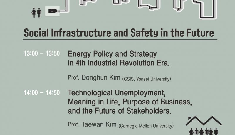 [공지/연구워크숍] Social Infrastructure And Safety In The Future