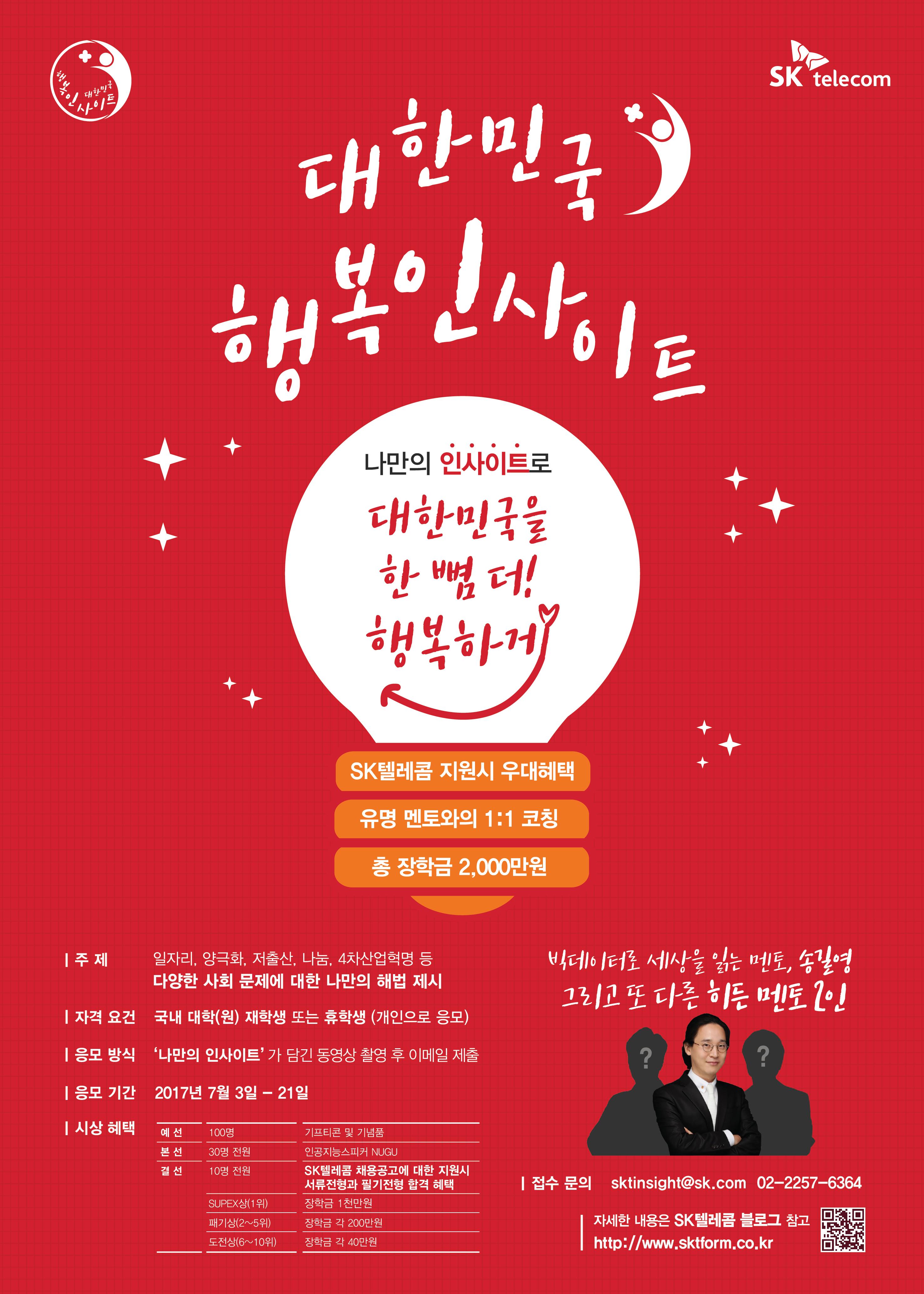 [공지/이벤트] SKT – 대한민국 행복 인사이트