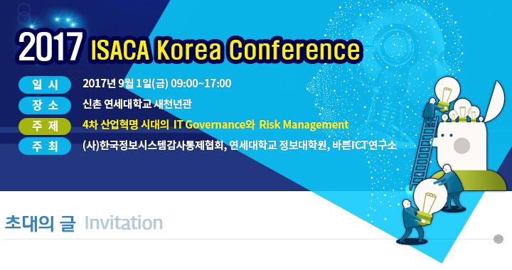 [공지/이벤트] 2017 ISACA Korea Conference