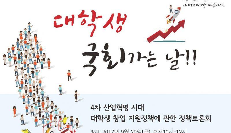 포스터 국회정책토론회 170914 1.1pdf