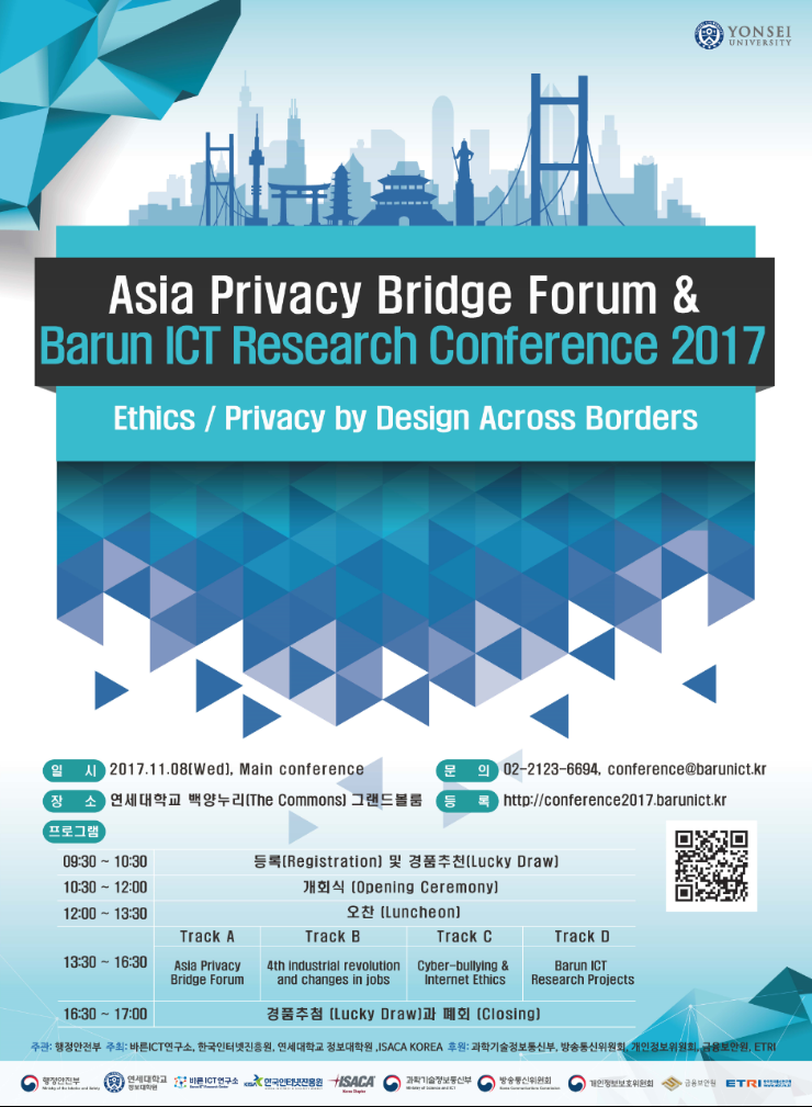 [공지/이벤트] Asia Privacy Bridge Forum & Barun ICT Research Conference 2017