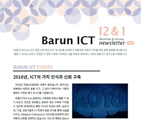 [바른ICT뉴스레터] 2017년 12월호 – 2018년 1월호