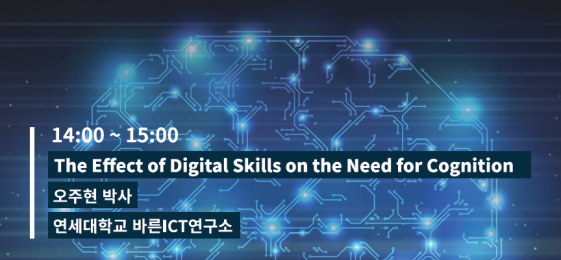 [Research Colloquium] The Effect Of Digital Skills On The Need For Cognition