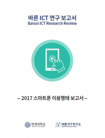 [연구보고서] 2017 스마트폰 이용행태 보고서