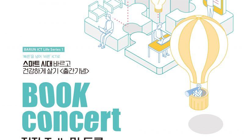 [공지/이벤트] 스마트 시대 바르고 건강하게 살기  북 콘서트 개최
