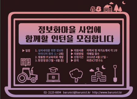 [공지/채용] 농촌 정보화마을(INVIL) 사업 인턴 모집