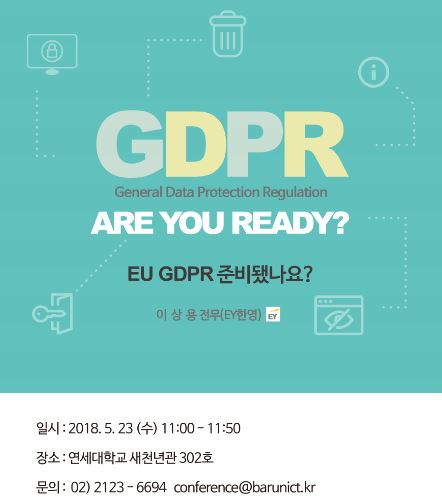 [공지/연구워크숍] EU General Data Protection Regulation(GDPR), Are You Ready?