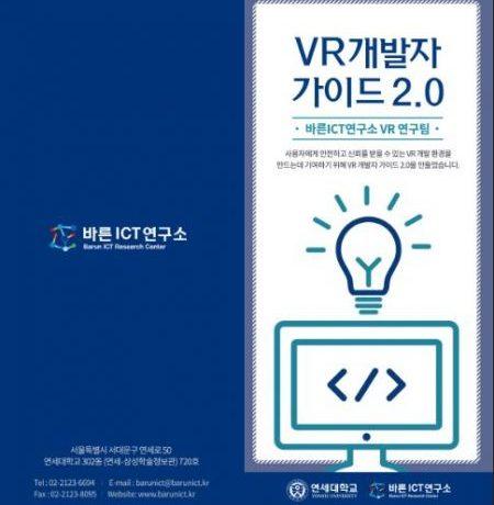 VR가이드라인 1