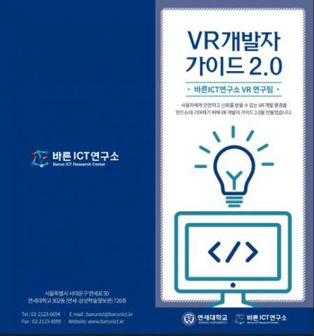 [연구보고서] VR 개발자 가이드라인 2.0