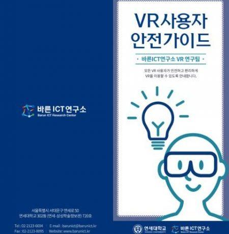 VR가이드라인 2