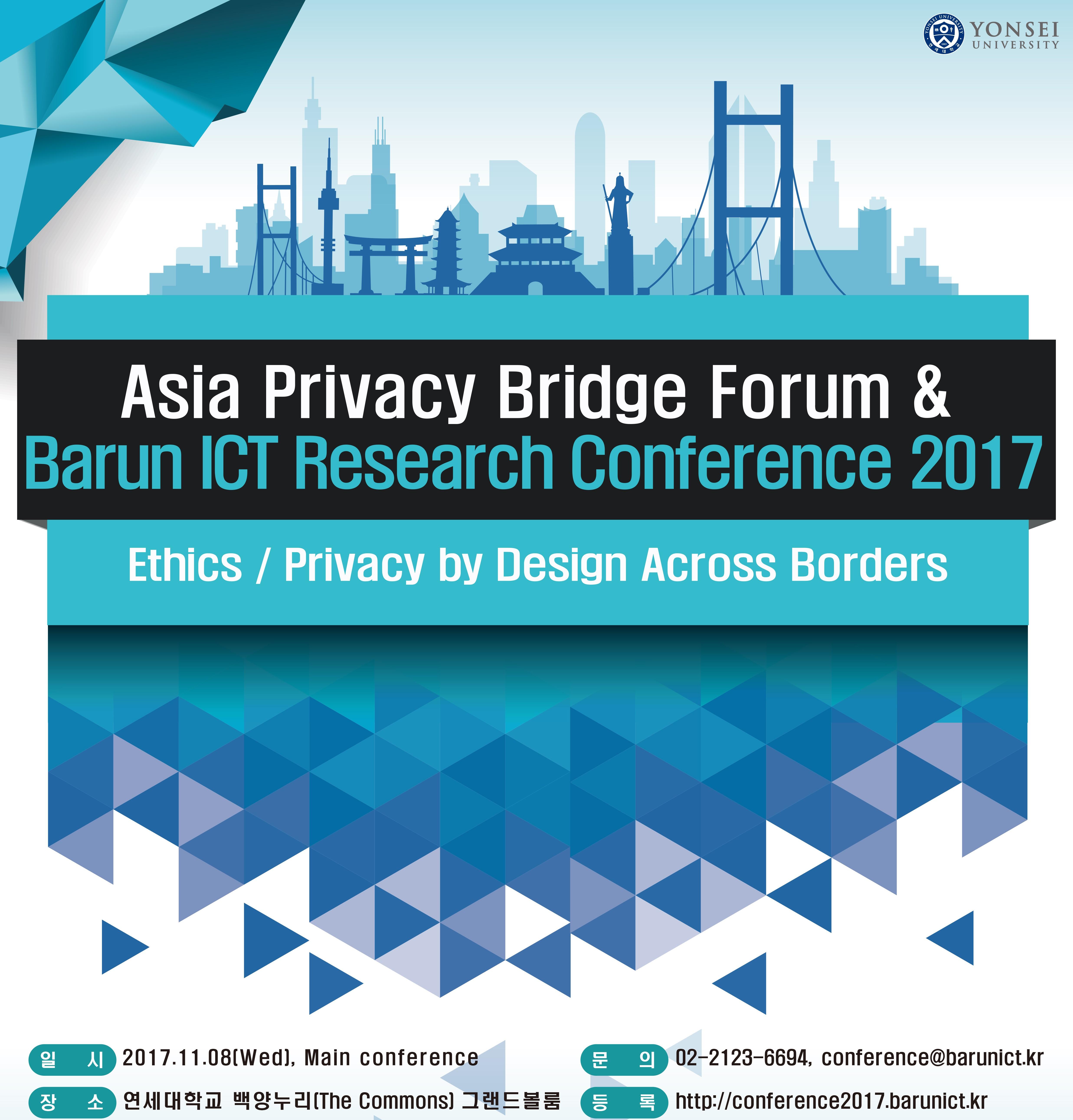 [보도자료] 연세대학교 바른ICT연구소, Asia Privacy Bridge (APB) Forum 2017 개최