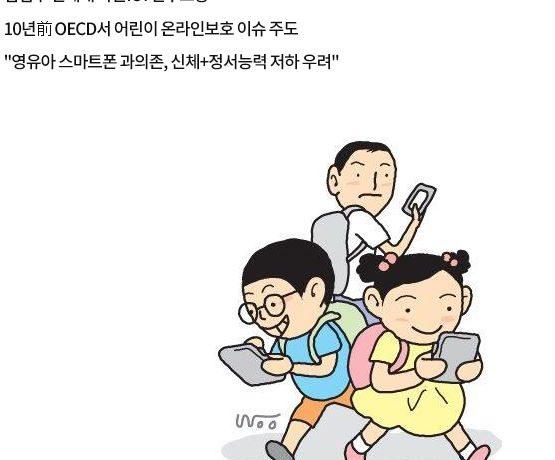 """""""스마트폰 중독, 영유아로 확산..고질병 되기 전 적극 대응해야"""""""