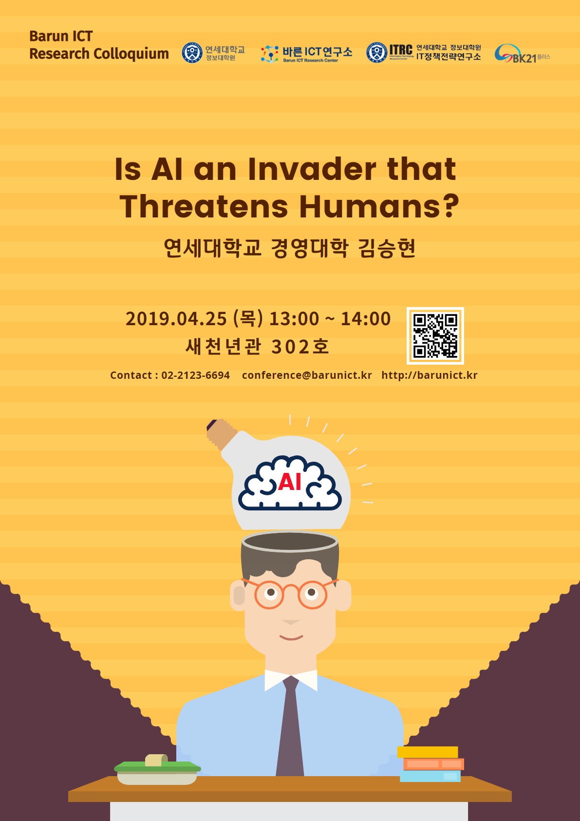 [Research Colloquium] Is AI An Invader That Threatens Humans?