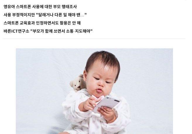 아빠는 아이 달래려, 엄마는 다른 일하려고 스마트폰 쥐어준다.
