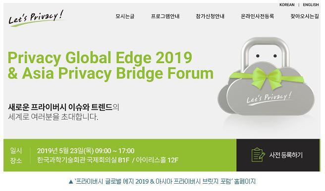 '프라이버시 글로벌 에지 2019 & 아시아 프라이버시 브릿지 포럼' 개최
