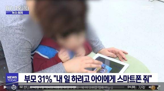 """부모31% """"내 일하려고 아이에게 스마트폰 줘"""""""