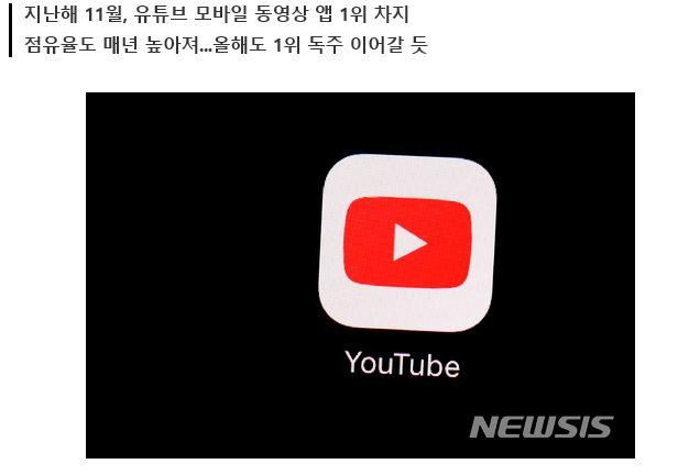 유튜브 인기 고공행진…올해도 인기 이어갈까