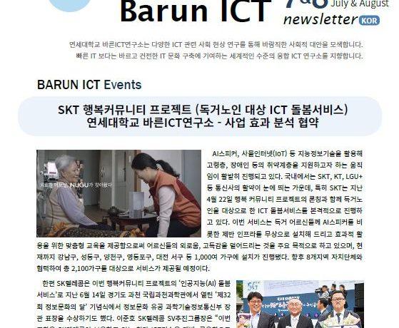 바른ICT뉴스레터 2019년 7,8월호