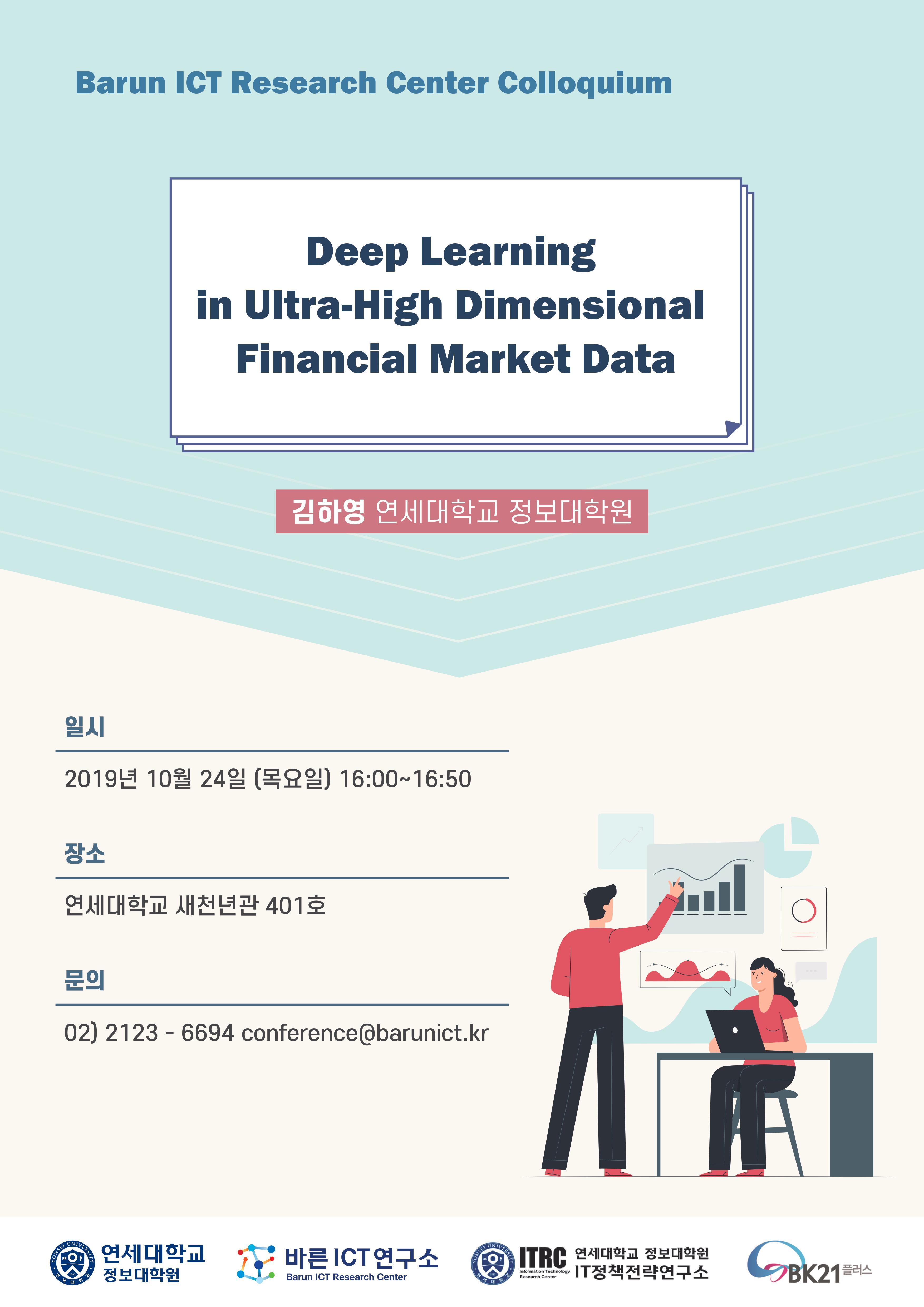 Deep Learning In Ultra-High Dimensional Financial Market Data